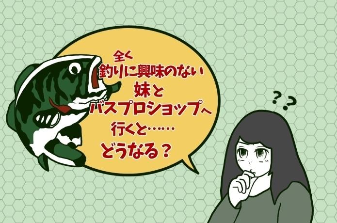 【マンガ】ルアーショップ店員sumireのまいにち。No.21『全く釣りに興味のない妹とバスプロショップへ行ったらどうなる?』