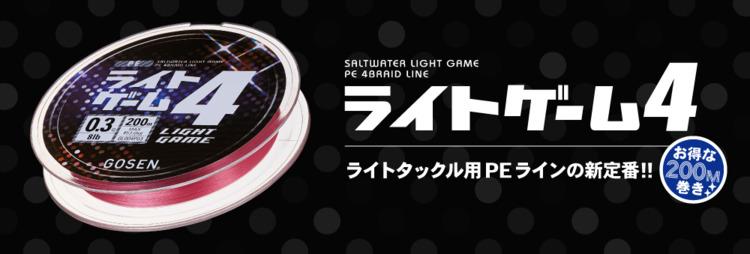 0.15~0.4号で昼夜問わず見やすいブリリアントピンク!ライトゲーマーにオススメ、ハイコスパなゴーセンのPE「ライトゲーム4」