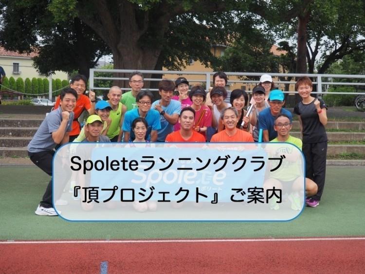 【活動紹介】Spoleteランニングクラブ『頂プロジェクト』は、こんなクラブです!