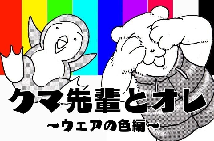 〜ウェアの色編〜マンガ『クマ先輩とオレ』