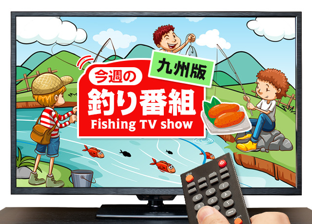 【九州版】地上波釣り番組全紹介(6月1日~7日)「ルアーパラダイス九州TV」で狙うのは、ロック界最強の魚・甑島のスジアラゲーム!