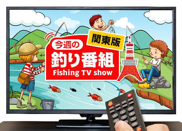 【関東版】地上波釣り番組全紹介(6月1日~7日)「あっぱれ!KANAGAWA大行進(大和市)」では、とある自然に囲まれたエリアで釣りに挑戦!