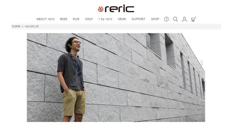 rericから「日常のサイクリングを愉しむ」ためのサイクルウエア「reric PLUS」登場