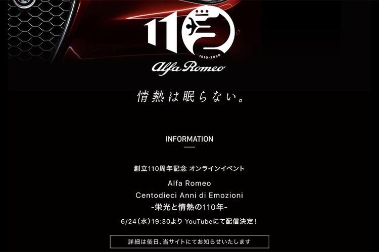 【嶋田智之の月刊イタフラ】6月24日からはALFA ROMEO TVで!!