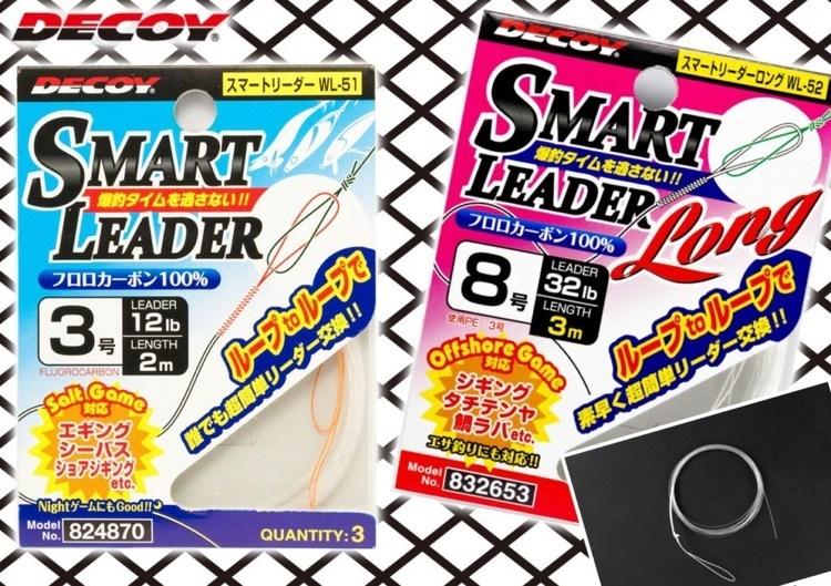【NEWシリーズ登場】超カンタン結束!早い・便利・手軽なデコイ「スマートリーダー」。
