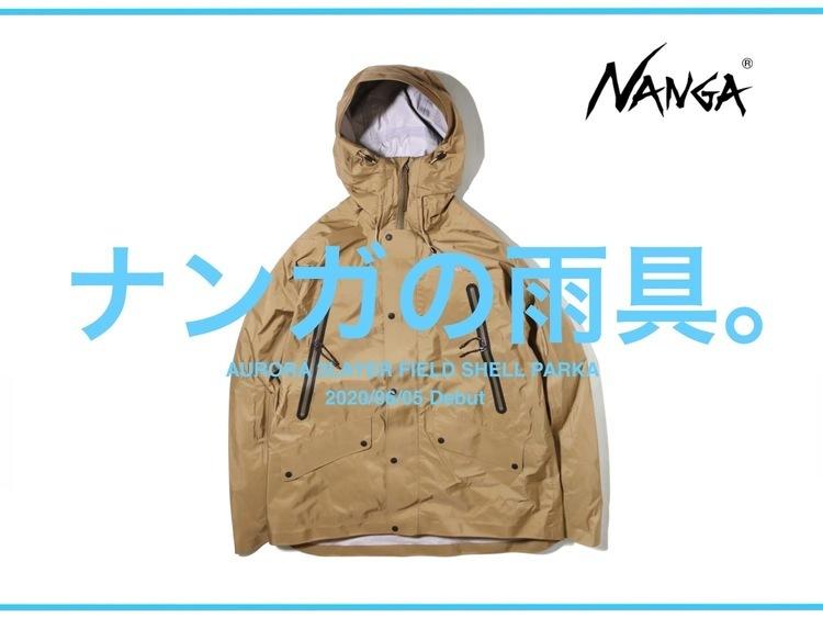 """NANGA史上初""オーロラテックスを使用したシェルジャケットが発売。"