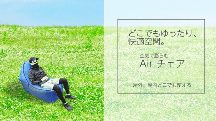 【クラウド】屋外・屋内シーンを選ばずどこでも快適! 空気で膨らむ「Air チェア」