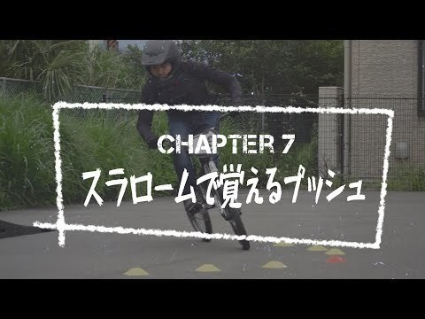 【Pick Up】HOME WORK for BMX RACING #7「スラロームで覚えるプッシュ」
