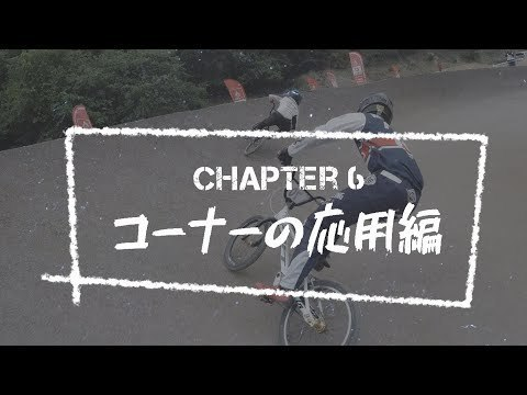 【Pick Up】HOME WORK for BMX RACING #6「コーナーの応用編」