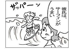 【漫画】彼氏はサーフィンが上手いけど…