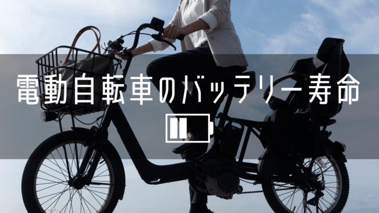 電動自転車バッテリーの寿命は?延ばすコツから交換の目安まで徹底解説!