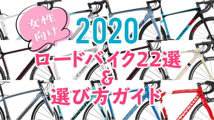 【2020年版】女性向けロードバイクおすすめ22選&選び方ガイド|初めてでも大丈夫!
