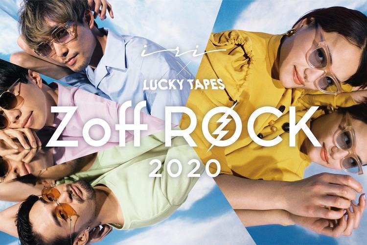 一夜限りのライブイベント「Zoff Rock 2020」が、オンライン配信で開催決定!