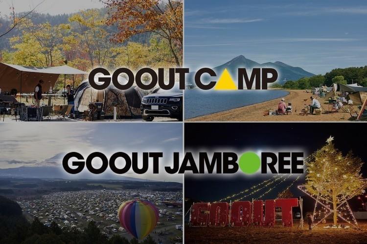 GO OUT CAMP & JAMBOREE  2020秋冬の開催スケジュールは?