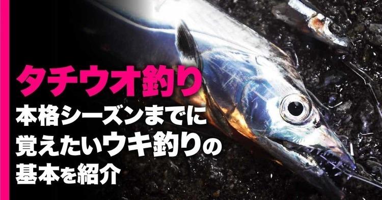 【タチウオ釣り】本格シーズンまでに覚えたいウキ釣りの基本を紹介