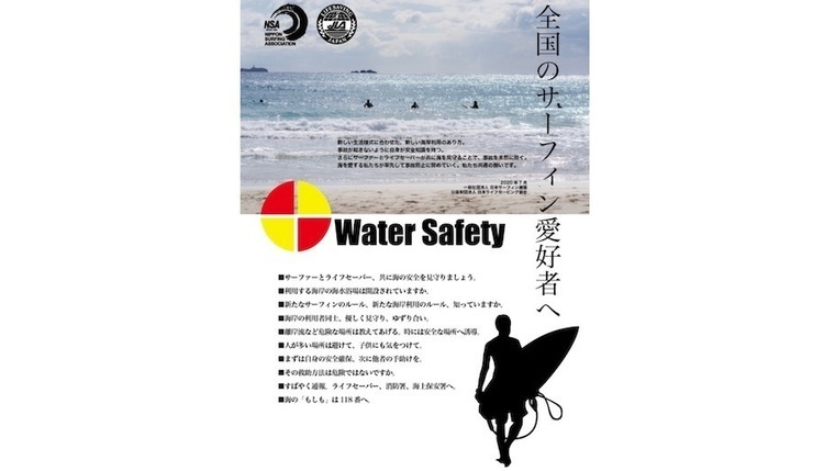 『全国のサーフィン愛好者へ』海での事故を未然に防ぐ為の安全知識を広めよう