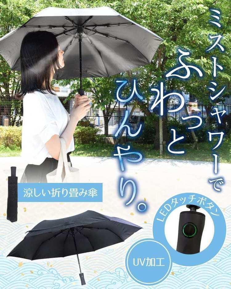 暑い夏に最適!ミストシャワー機能を搭載した折り畳み傘『ふわっとひんやり「折り畳みミストシャワーブレラ」』