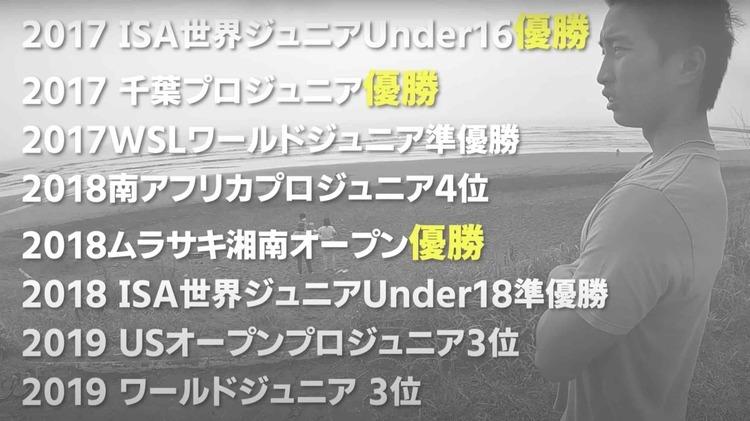 【世界一】に輝いたISA金メダリスト安室丈をコーチングする河村海沙が、普段は決して第三者に見せることがないその模様を公開!!