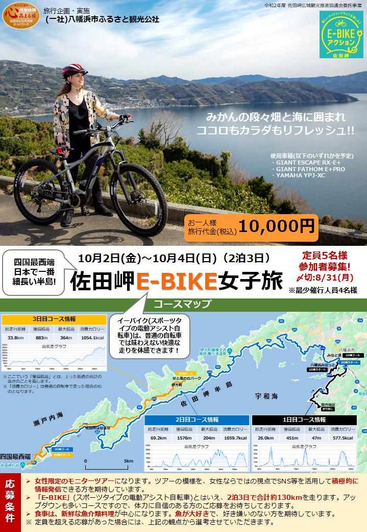 佐田岬半島でE-Bikeで旅をする「佐田岬E-BIKE女子旅」モニターツアーの参加者を募集中
