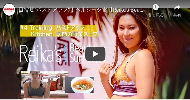 【第3弾】プロサーファー野呂玲花がバストアップトレーニング&ヘルシーな夕食を紹介