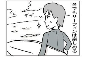 【漫画】冬でもサーフィンは楽しめるけど…