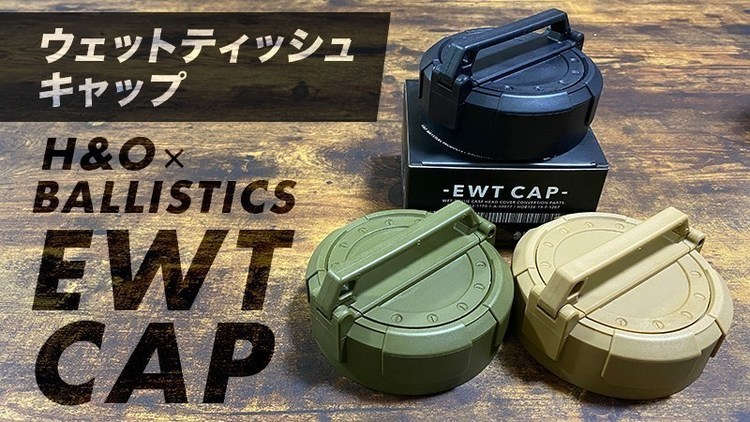 H&OのウェットティッシュキャップEWT CAPがバリスティックスから待望の量産化!