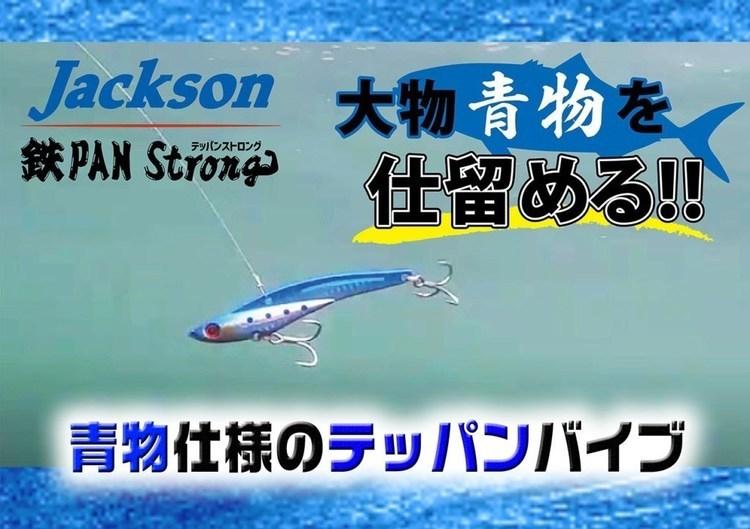 【テッパンストロング33g 42g】ジャクソンから青物仕様の強化タイプの新型テッパンバイブが登場
