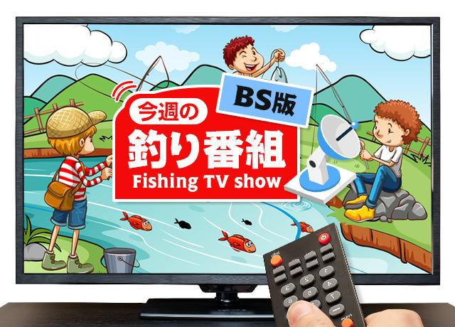 【BS】釣り番組全紹介(7月6日~12日)「昇太秘密基地」では、釣りが共通の趣味のつるの剛士と「アユ釣り」に挑み、釣果勝負をすることに!