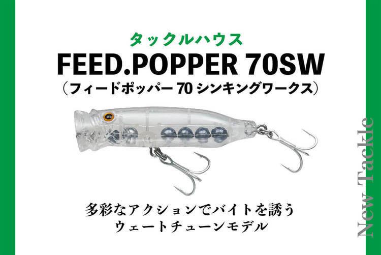 【タックルハウス・FEED.POPPER 70SW】が登場 ~多彩なアクションでバイトを誘うウェートチューンモデル~