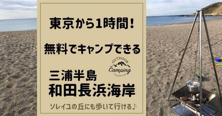 【東京都内から1時間!】三浦半島で無料キャンプ!和田長浜海岸
