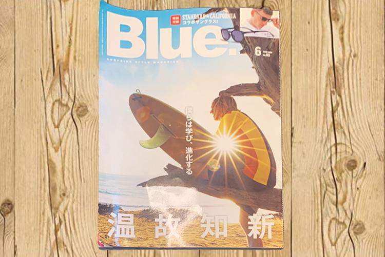 Blue No.83 最新号発売!HAWAI'I 受け継がれるサーフィン スピリット