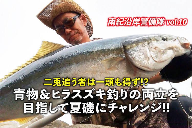 青物&ヒラスズキ釣りの両立を目指して夏磯にチャレンジ!!|【南紀沿岸警備隊 vol.10】