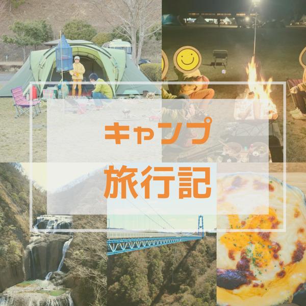 【キャンプ旅行記】人気ランキング1位の大子キャンプ場と瀑布とバンジージャンプの聖地を巡る旅!|茨城県