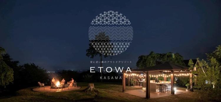 【リニューアルオープン】2020/7/18 茨城県笠間市に新しくグランピングスポットが誕生『空に近い森のアウトドアリゾート ETOWA KASAMA(エトワ カサマ)』