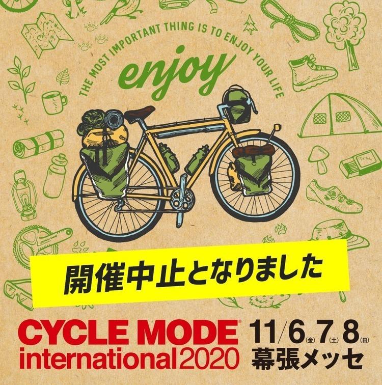 日本最大の自転車ショー「サイクルモードインターナショナル2020」の開催中止を発表