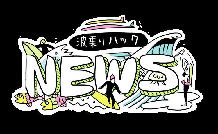 【2021年東京オリンピック】サーフィン競技の新スケジュール発表