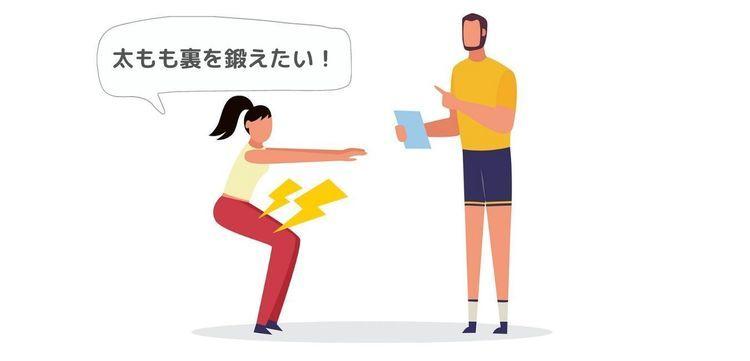 スクワットで太もも前ばかり筋肉痛…太もも裏を鍛える方法は?メガロストレーナーが解説