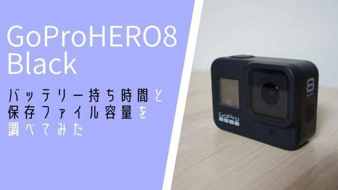 【計った】GoPro HERO8の電池持ち時間と動画ファイル容量を調べてみた