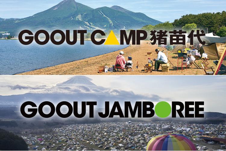 GO OUT CAMP 猪苗代 & JAMBOREE 2020  開催に向けて。