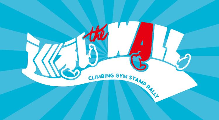 「巡礼 THE WALL」 クライミングジムを巡るスタンプラリー企画が8月1日からスタート
