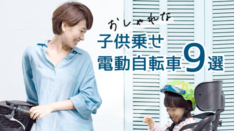 おしゃれな子供乗せ電動自転車9選と選び方!【大手3社・海外メーカー】