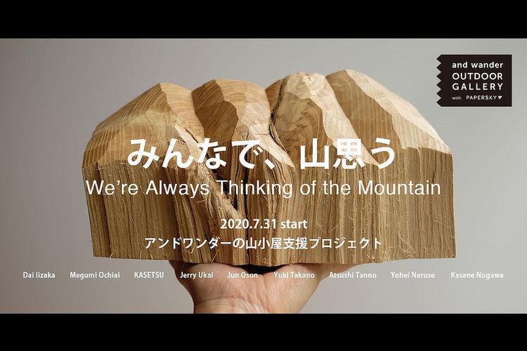 アンドワンダーが山小屋を支援。山好き作家の作品を展示販売するチャリティーイベント開催!