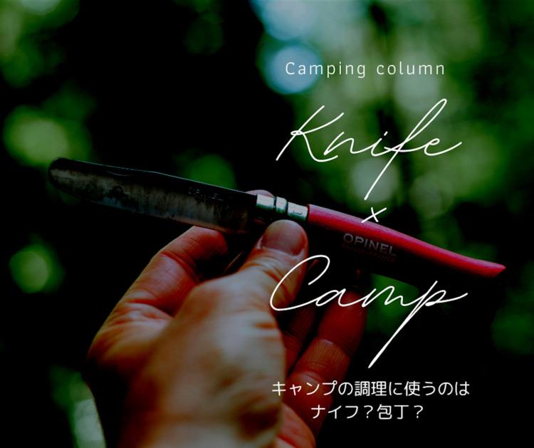 キャンプ中の調理で使うのはナイフ?包丁?どっちが使い易い?