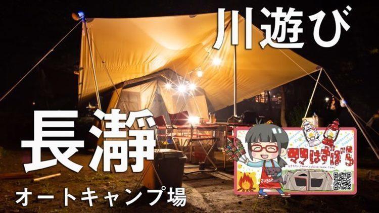 長瀞で初夏の川遊び!長瀞オートキャンプ場レポート