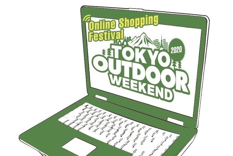 アウトドアの祭典「TOKYO OUTDOOR WEEKEND 2020」がオンラインで開催決定!!
