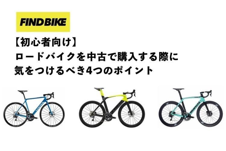 【初心者向け】ロードバイクを中古で購入する際に気をつけるべき4つのポイント