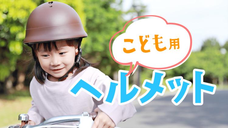 子供用自転車ヘルメットおすすめ14選!選び方のポイントも解説