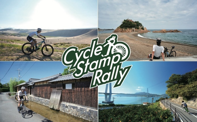 YAMAP初のサイクリストキャンペーン「中国地方5県サイクルスタンプラリー」開催