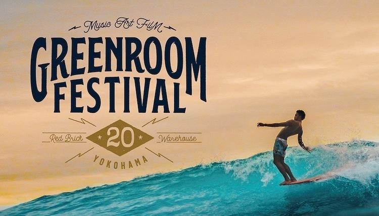 コロナウィルスの影響で延期された『GREENROOM FESTIVAL'20』の中止が決定