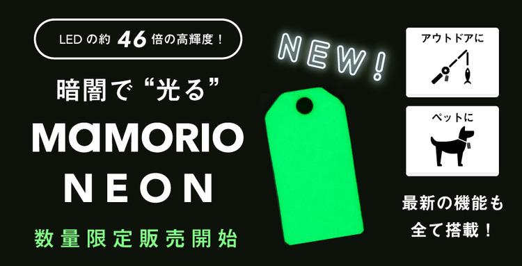 【LEDの46倍】紛失物発見に役立つデバイス「MAMORIO NEON」って知ってる?